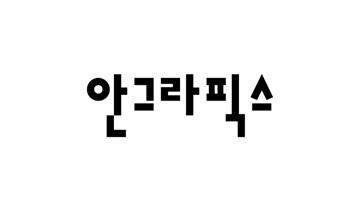 전자계약 출판 안그라픽스 로고