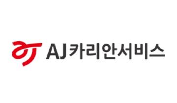 전자계약 차량 관리 서비스 AJ카리안서비스 로고