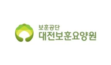 전자계약 의료기관 대전보훈요양원 로고