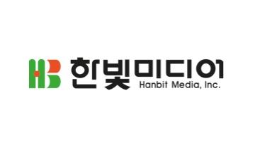 전자계약 출판 한빛미디어 로고
