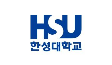 전자계약 대학교 한성대학교 로고
