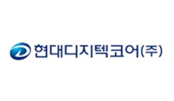 전자계약 IT컨설팅 현대디지텍코어 로고