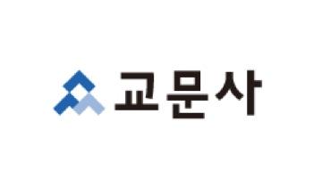 전자계약 출판 교문사 로고