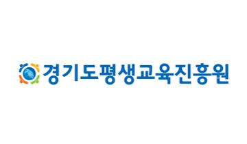 전자계약 공공기관 경기도평생교육진흥원 로고