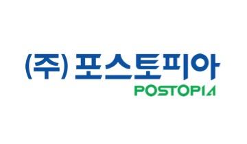 전자계약 인쇄 포스토피아 로고