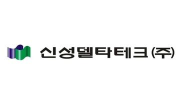 전자계약 전자·자동차부품 제조 신성델타테크 로고