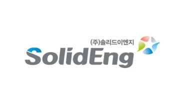전자계약 SI / SM 솔리드이엔지 로고